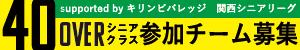JFNシニアリーグ