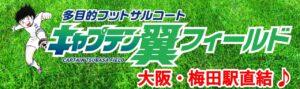 キャプテン翼フィールド大阪梅田